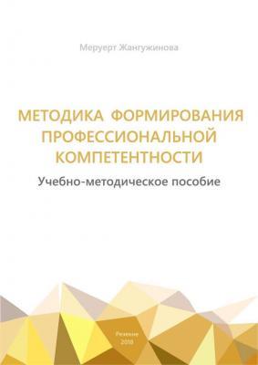 Cover for Методика формирования профессиональной компетентности. Учебно-методическое пособие